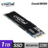 【Micron 美光】Crucial MX500 1TB M.2 2280 固態硬碟