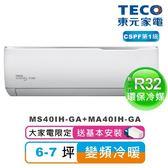 東元6-7坪一對一R32精品變頻冷暖空調(MS40IH-GA+MA40IH-GA)