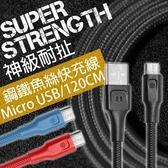 TENGWEI For Micro USB 鋼鐵魚絲快速充電線120cm-2條入