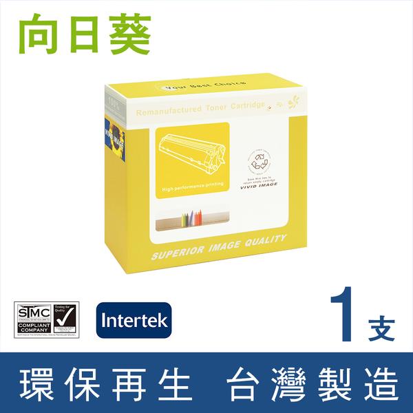 向日葵 for HP Q6511X/Q6511/6511X/11X 黑色高容量 環保碳粉匣/適用 HP LaserJet 2410/2420/2420d/2430