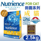 PetLand寵物樂園《Nutrience紐崔斯》田園系列-成貓(雞肉+糙米)2.5kg/貓飼料