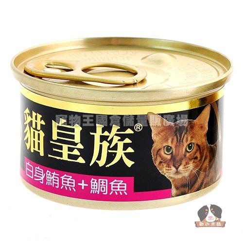【寵物王國】貓皇族金罐-白身鮪魚+鯛魚80g