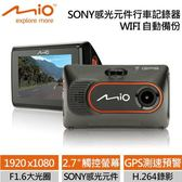 MIO MiVue 766 Pro WIFI 觸控 GPS行車記錄器【送16G記憶卡+車用充電器】