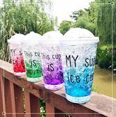 吸管杯 漸變雙層制冷杯子卡通可愛吸管杯夏日冰杯隨手杯創意碎冰杯
