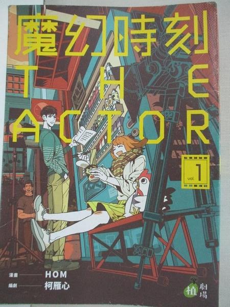 【書寶二手書T4/漫畫書_IMX】魔幻時刻:THE ACTOR 第一集_HOM, 柯雁心