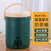 大容量商用奶茶桶保溫桶奶茶店超長保溫不銹鋼涼茶水桶小型擺攤12 全館新品85折