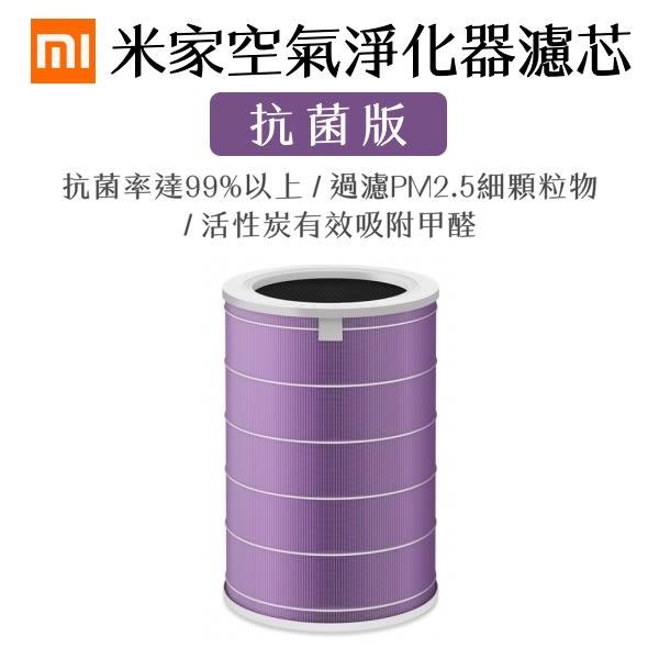 【coni shop】小米空氣淨化器濾芯 抗菌版 原廠正品 空氣清淨機 米家空氣淨化器 1代/2代通用