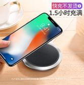 iPhoneX無線充電器蘋果8手機8Plus快充QI專用iPhone X底座