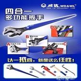 威達四合一多功能活扳手管活兩用錘式活動扳手管鉗撬杠扳手工具 (新品)