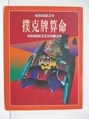 【書寶二手書T9/嗜好_CTD】撲克牌算命_家庭百科叢書編譯組