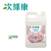 次綠康-次氯酸乾洗手液4L