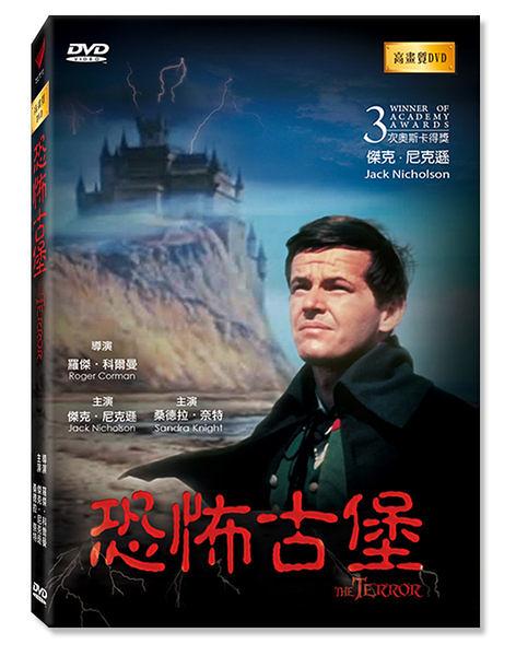 新動國際【恐怖古堡 THE TERROR 】 高畫質DVD