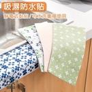 廚房水槽流理台 防水吸濕貼 無痕 防水貼 靜電自黏 靜電貼 防潮 重複使用 4款