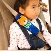 汽車安全帶套護肩套車用保險帶兒童防勒套車載女士汽車內飾用品 道禾生活館