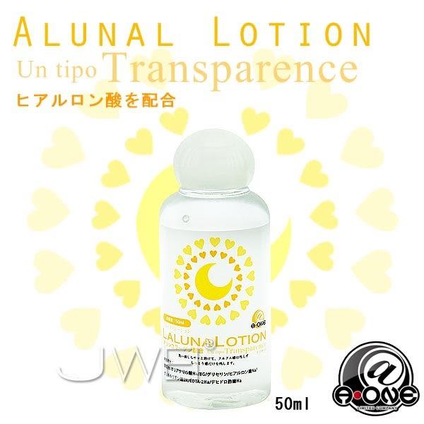 傳說情趣~日本原裝進口.A-ONE - LALUNA LOTION水溶性潤滑液 50ml