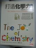 【書寶二手書T4/科學_YEY】打造化學力(上)_柯布、費特洛夫