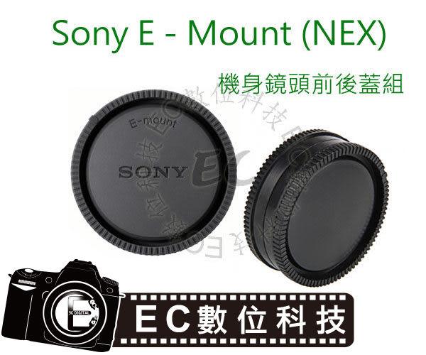 【EC數位】Sony E-Mount NEX-7 NEXF3 NEX6 NEX-C3 NEX-5R 專用 機身鏡頭前後蓋組 機身鏡頭保護蓋