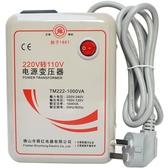 變壓器1000W 220V轉110V 110V轉220V 100V/120V電源電壓轉換器RM