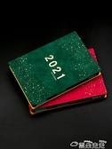 筆記本慕馳2021年日程本自律打卡本工作日歷計劃本365天筆記本子星光 雲朵