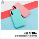 三星 S10e SM-G970 液態殼 手機殼 矽膠 保護套 防摔 軟殼 手機套 霧面馬卡龍 抗變形 保護殼