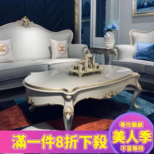 奢華珍珠白色全實木烤漆歐式雕花橢圓形個性時尚休閑茶幾咖啡桌JY-『美人季』