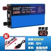 逆變器12V24V48V60v轉220V3000W4000W5000W家用電源轉換器車載特 NMS陽光好物