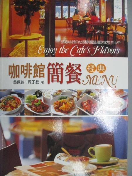 【書寶二手書T1/餐飲_ZHR】咖啡館簡餐經典MENU_吳佩諭