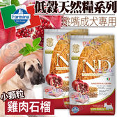 【zoo寵物商城】(免運)(送刮刮卡*1張)法米納Farmina》ND低穀挑嘴成犬天然糧雞肉石榴(小顆粒)-2.5kg