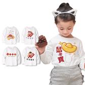 新年賀語 長袖上衣兒童冬過年喜慶新年衣服週歲禮服中國風拜年服 66345