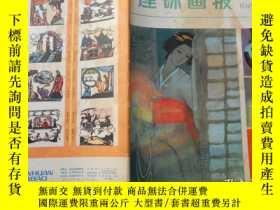 二手書博民逛書店罕見連環畫報1980年6月Y312506