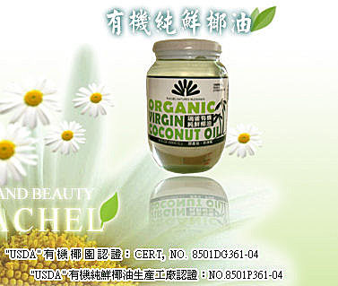 瑞雀 有機純鮮椰油 500c.c/瓶 6瓶入