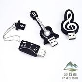 音樂隨身碟可愛32g吉他鋼琴高速U盤手機電腦兩用【步行者戶外生活館】