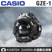 【贈32G記憶卡】 CASIO GZE-1 G-SHOCK概念 運動相機 極限運動 防水 防震 防塵 耐寒 公司貨