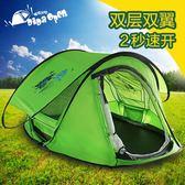 戶外全自動帳篷露營野營防雨雙人雙層3-4人家庭 NMS 台北日光