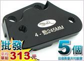 A4731064704.  [批發網預購] 台灣機車精品 對四卡鉗座245mm 勁戰四代 5個(平均單個313元)最低批