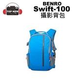 [福利品] BENRO 百諾 Swift 100 攝影背包 相機包 後背包 台南-上新