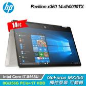 【HP 惠普】Pavilion x360 14-dh0000TX 14吋翻轉筆電-冰瓷金 【加碼贈行動電源】