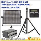 唯卓 Viltrox VL-D85T 補光燈 公司貨 + 副廠 F970 電池 + 雙槽充電器 + LS-428 燈架