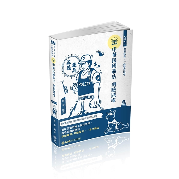 中華民國憲法-測驗題庫-2021警察特考三四等.海巡特考(保成)