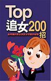 (二手書)TOP追女200招