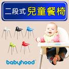 BabyHood 二段式可調餐椅 寶寶餐...