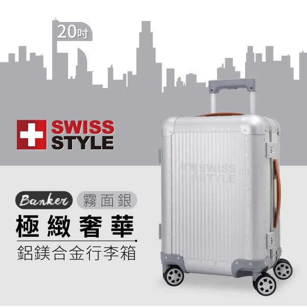 [SWISS STYLE] Banker 極緻奢華鋁鎂合金行李箱 20吋 可選 霧面銀 旅行箱 堅固 鋁殼箱