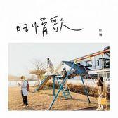 旺福 旺情歌 USB專輯 免運 (購潮8)