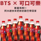 韓國 BTS 防彈少年團 可口可樂 (500ml) 可樂 瓶裝◎花町愛漂亮◎TC