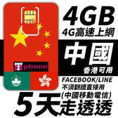 【TPHONE上網專家】中國移動 5日 4GB大流量 4G高速上網 香港可用 不須翻牆 FB/LINE直接用