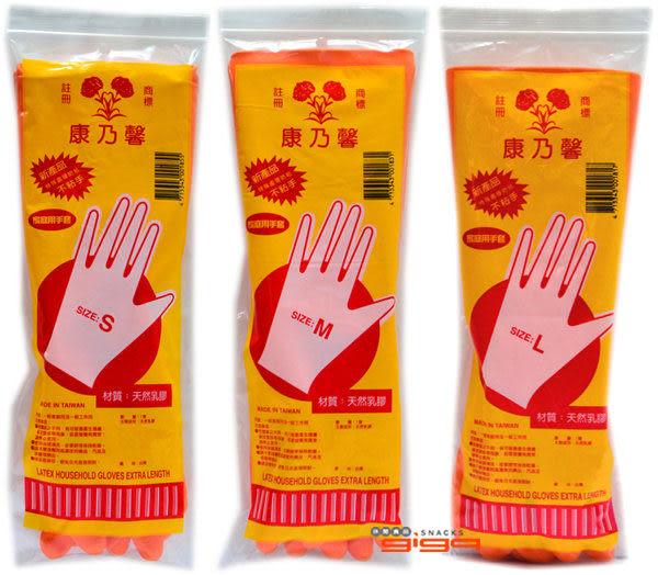 【吉嘉食品】康乃馨 橘色乳膠手套/清潔手套/塑膠手套 M、L ,每雙26元[#1]{471534300
