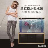 220V魚缸換水器自動電動水族箱吸便器吸水清理魚便洗沙吸魚糞器抽水泵LXY1967【甜心小妮童裝】