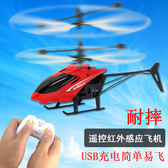 飛機充電耐摔會懸浮遙控飛機手感應飛行器兒童玩具男直升機小黃人 卡布奇诺igo