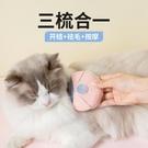 寵物貓咪狗專用貝齒梳子梳毛神器英短去浮長毛密齒開結排梳三合一【蘿莉新品】