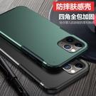 蘋果11Pro Max手機套 蘋果X/Xs Xs Max保護套 防摔iPhone6/6s/7/8保護殼 IPhone XR手機殼護甲磨砂簡約